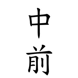 中前さんの名字の由来や読み方、全国人数・順位|名字検索No.1/名字 ...