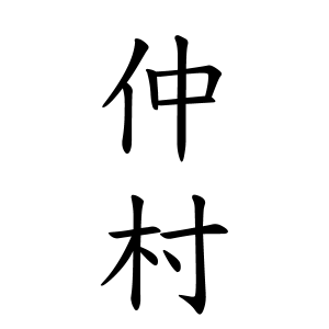 仲村 宗吾