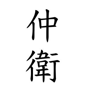 仲衛さんの名字の由来や読み方、全国人数・順位|名字検索No.1 ...