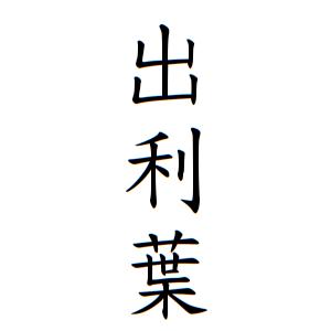 出利葉さんの名字の由来や読み方、全国人数・順位|名字検索No.1/名字 ...