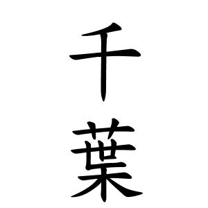 千葉さんの名字の由来や読み方、全国人数・順位|名字検索No.1/名字 ...