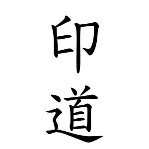 印道さん都道府県別ランキング|名字検索No.1/名字由来net|日本人の ...