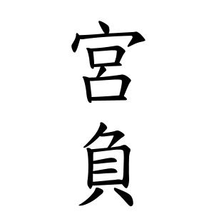 宮負さんの名字の由来や読み方、全国人数・順位 名字検索No.1/名字 ...