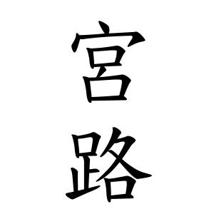 肉 丸 苗字