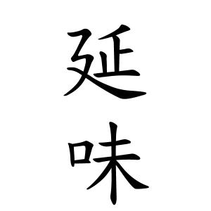 延味さんの名字の由来や読み方、全国人数・順位|名字検索No.1 ...