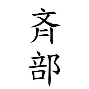 斉部さんの名字の由来や読み方、全国人数・順位 名字検索No.1/名字 ...
