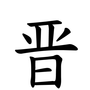 晋さんの名字の由来や読み方、全国人数・順位|名字検索No.1/名字由来 ...