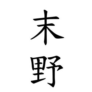 末野さんの名字の由来や読み方、全国人数・順位 名字検索No.1/名字 ...