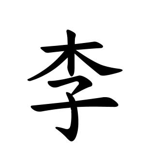 李さんの名字の由来や読み方、全国人数・順位 名字検索No.1/名字由来 ...