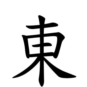 東さんの名字の由来や読み方、全国人数・順位 名字検索No.1/名字由来 ...