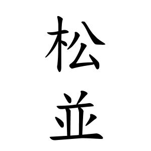 松並さんの名字の由来や読み方、全国人数・順位|名字検索No.1/名字 ...