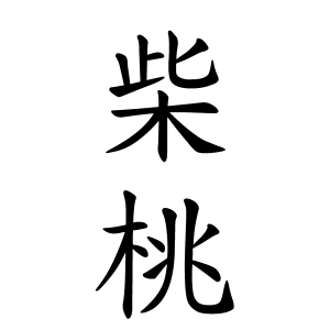 柴桃さん都道府県別ランキング|名字検索No.1/名字由来net|日本人の ...