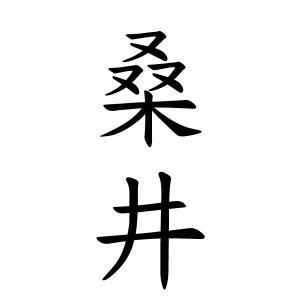 桑井さんの名字の由来や読み方、全国人数・順位|名字検索No.1 ...