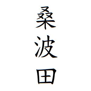 由来 桑 の の 名前