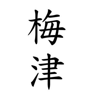 梅津さんの名字の由来や読み方、全国人数・順位|名字検索No.1 ...