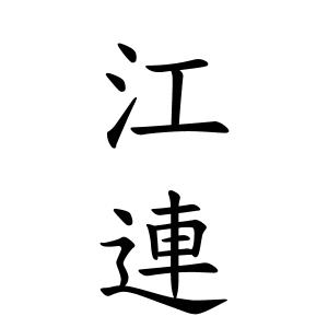 江連さんの名字の由来や読み方、全国人数・順位|名字検索No.1 ...