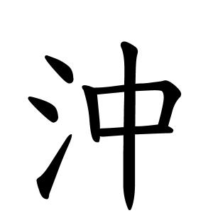沖さんの名字の由来や読み方、全国人数・順位|名字検索No.1/名字由来 ...