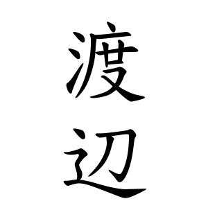 渡辺 まゆ 村 鳴沢