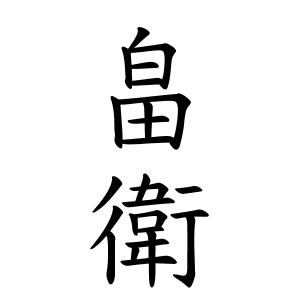 畠衛さんの名字の由来や読み方、全国人数・順位|名字検索No.1/名字 ...