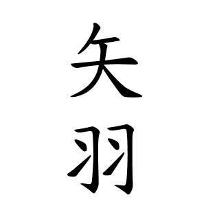 矢羽さんの名字の由来や読み方、全国人数・順位|名字検索No.1/名字 ...