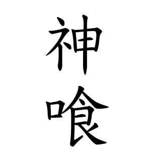 神喰さんの名字の由来や読み方、全国人数・順位|名字検索No.1/名字 ...