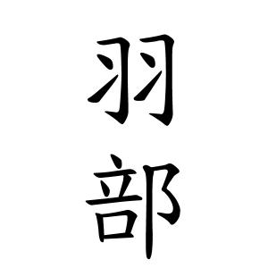 羽部さんの名字の由来や読み方、全国人数・順位|名字検索No.1/名字 ...