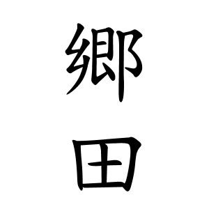 郷田さんの名字の由来や読み方、全国人数・順位|名字検索No.1/名字 ...