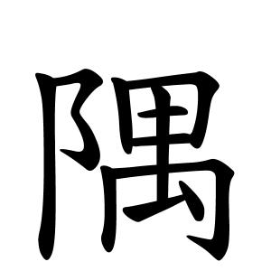 蓬田 読み方