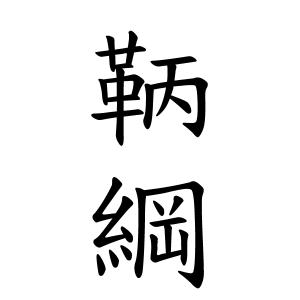 鞆綱さんの名字の由来や読み方、全国人数・順位|名字検索No.1 ...