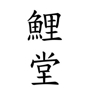 鯉堂さんの名字の由来や読み方、全国人数・順位|名字検索No.1 ...