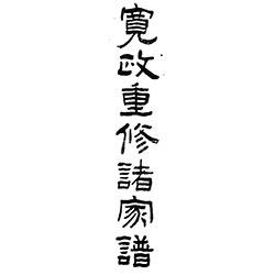 文献PDF販売―寛政重修諸家譜|名...