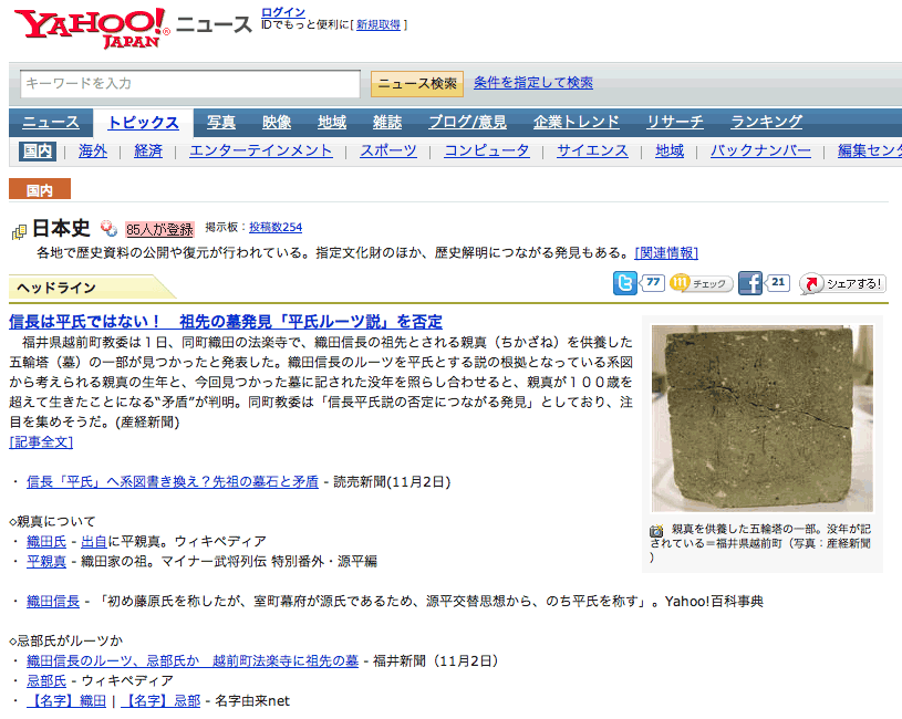2e8797315b1fe ニュースリリース|名字検索No.1/名字由来net|日本人の苗字・姓氏99%を ...